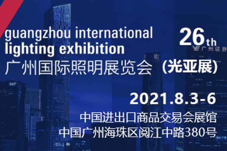 2021 guangzhou lighting fair date